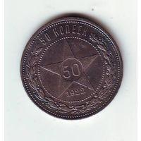 50 копеек 1922 г. ПЛ - состояние !