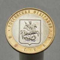 10 рублей 2005 МОСКВА ММД