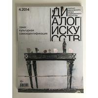 Диалог искусств. Журнал московоского музея современного искусства - 4.2014