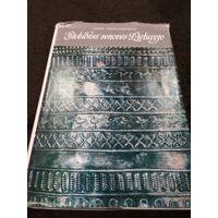 Лайма Матовна Вайткунеске. Серебро в древней Литве. На Литовском языке.
