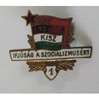 """Знак Венгрия """" KISZ 1919-1957 гг. IFJUSAG A SZOCIALIZMUSERT 2 степень """". Комсомол."""