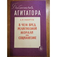 Книга Агитатора А. И. РАКИТОВ В чём вред религиозной морали при социолизмне 1960 ГОДА