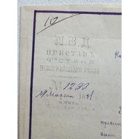 Царский документ заупокойная литургия и панихида по императору Александру II  Новогрудок местечко Мир 1881 г
