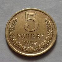5 копеек СССР 1974 г.