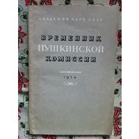 Временник Пушкинской Комиссии. 1974 г .