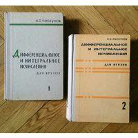 Пискунов Н.С. Дифференциальное и интегральное исчисления