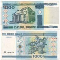 W: Беларусь 1000 рублей 2000 / ЕЯ 2358028 / модификация 2011 года