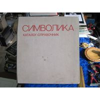 Символика. Каталог-справочник, 1986 г.