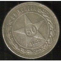 50 копеек 1922 год Рапродажа с 1 рубля_состояние XF
