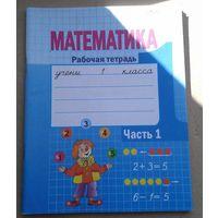 Математика, Рабочая тетрадь. Часть1 -9 шт, часть 2- 1 шт. цена за штуку