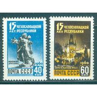 1960. 2333-2334. 15 лет Чехословацкой республике **