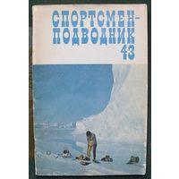 Спортсмен-подводник. Выпуск 43.