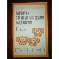 Математические задания для детей 1-го класса. 1989 г.