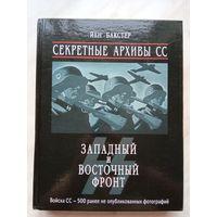 Йен Бакстер - Секретные архивы СС. Западный и Восточный фронт. Войска СС - 500 ранее не опубликованных фотографий
