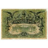 25 рублей 1917 года, серия К 936758, Одесса