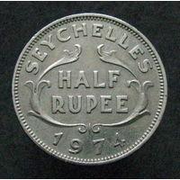 Сейшелы 1/2 рупии 1974 (2-138)