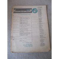 """Журнал """"Моделист-конструктор"""". СССР, 1969 год. Номера 2, 6, 7, 8, 9, 12."""