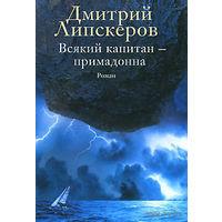 Дмитрий Липскеров. Всякий капитан - примадонна - мудрая и необычная книга, неповторимый авторский стиль которой превращает чтение в по-настоящему незабываемое занятие.