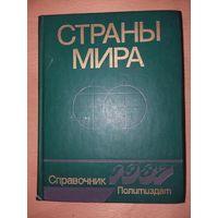 """""""Страны Мира"""" справочник 1987 год"""