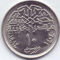 Египет (АРЕ), 10 пиастров 1984 года.