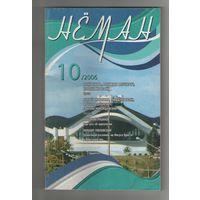 Нёмам 10 2006