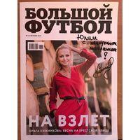 Автограф Ольги Хижинковой