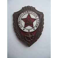 Отличник советской армии(бронза)