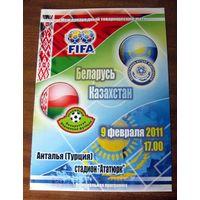 2011 Беларусь - Казахстан