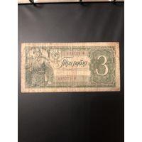 3 рубля 1938 года!однолитерная,не частая
