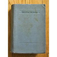 Поэты Искры. (Серия: Библиотека поэта. Малая серия) 1939г.
