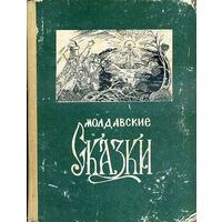 Молдавские сказки (как на фото) Черно-белые иллюстрации Б. Несведова