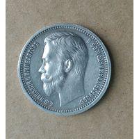 1 рубль 1912 г ЭБ Сохран