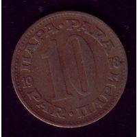 10 пара 1978 год Югославия