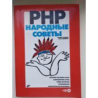 PHP. Народные советы
