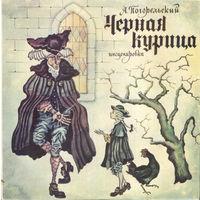 А. Погорельский - Черная Курица.  Vinyl, LP, Repress, Mono - 1983,USSR.