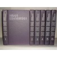 Шамякин, Иван. Собрание сочинений в 6-ти томах (комплект).