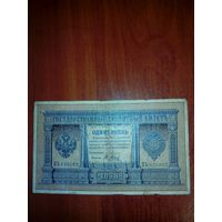 1 рубль 1898 год Плеске - Метц