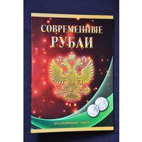 """Альбом-планшет """"Современные рубли"""". (1 и 2 руб.) 1997-2014 годов. /984530/"""