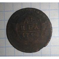Денга 1753. С 1 рубля.