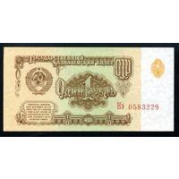 СССР. 1 рубль образца 1961 года. Шестой выпуск (серия Нэ). UNC