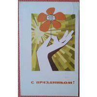 Бойков А. С праздником! 1968 г. Уменьш.формат. подписана