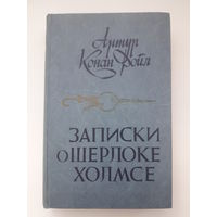 "Книга Артур Конан Дойл ""Записки о Шерлоке Холмсе"""