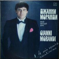 LP Джанни Моранди - Мой Милый Враг