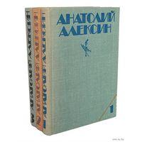 Анатолий Алексин.Собрание сочинений в 3 томах(комплект из 3 книг)