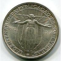 ПОРТУГАЛИЯ - 50 ЭСКУДО 1972