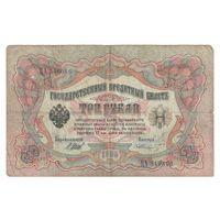 3 рубля 1905 года ЦА 540646 шипов-шмидт