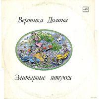 LP Вероника Долина - Элитарные Штучки (1990)