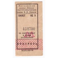 Талон Московского метрополитена