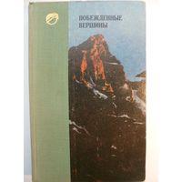 Побежденные вершины. 1970-1971 // Серия: Сборник советского альпинизма