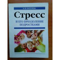 Н. В. Киселева. Стресс и  его преодоление подростками: монография.
